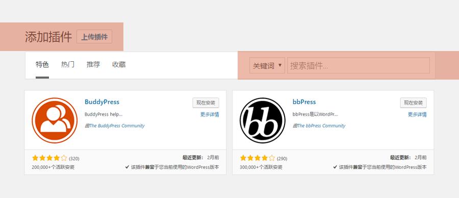 WordPress插件安装