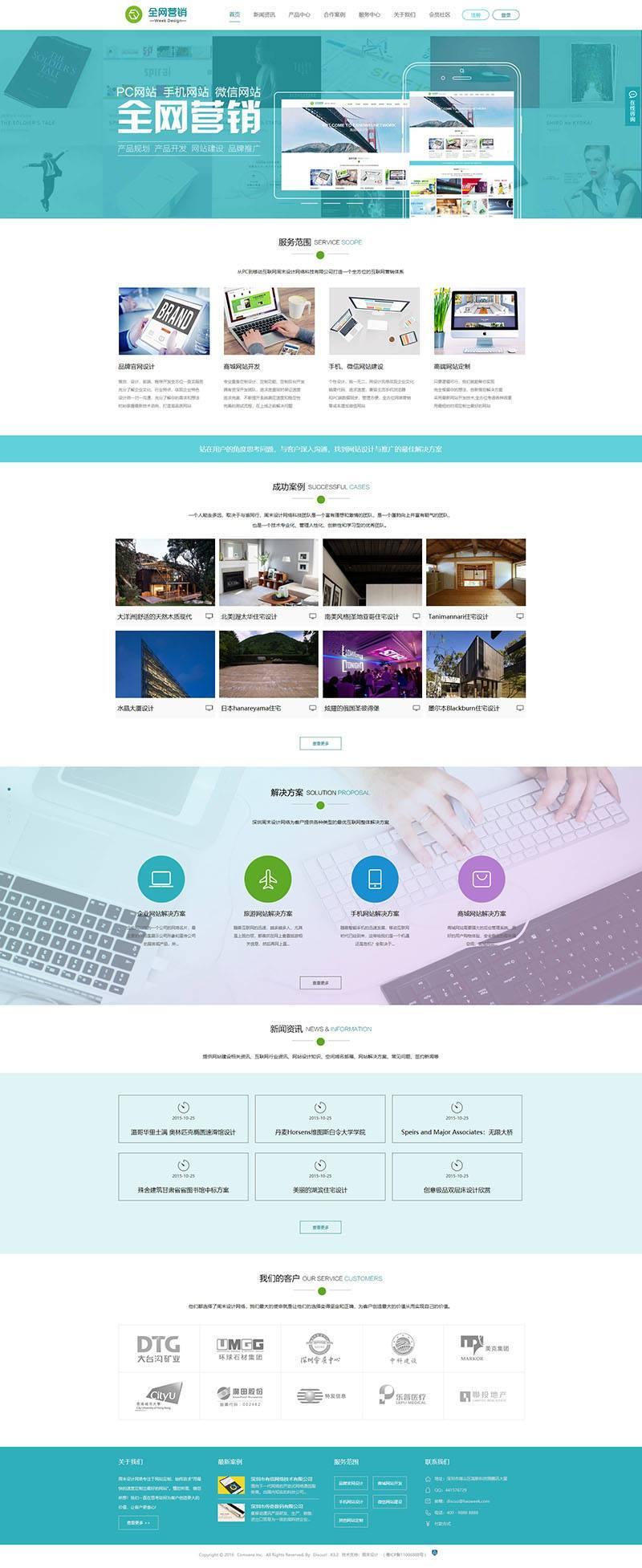 高端企业_全网营销 商业版 V1.0