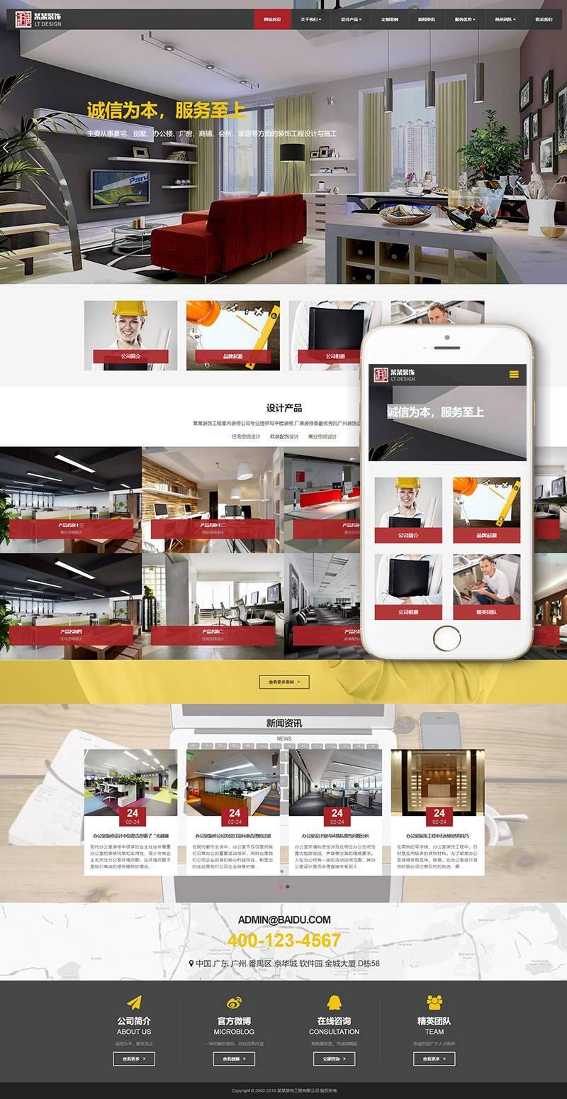 响应式装饰工程类网站织梦模板(自适应手机端)